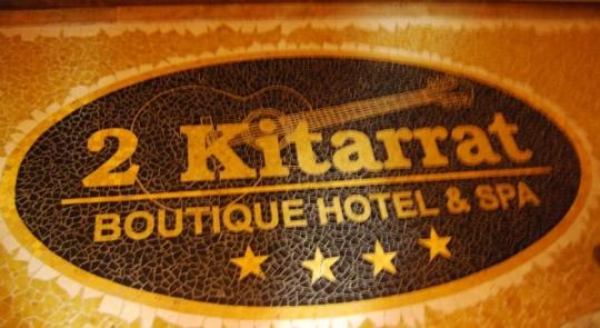 Почивка в HOTEL BOUTIQUE&SPA 2 KITARRAT 4*